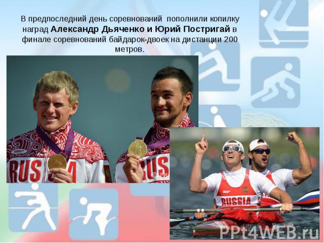 В предпоследний день соревнований пополнили копилку наград Александр Дьяченко и Юрий Постригай в финале соревнований байдарок-двоек на дистанции 200 метров.