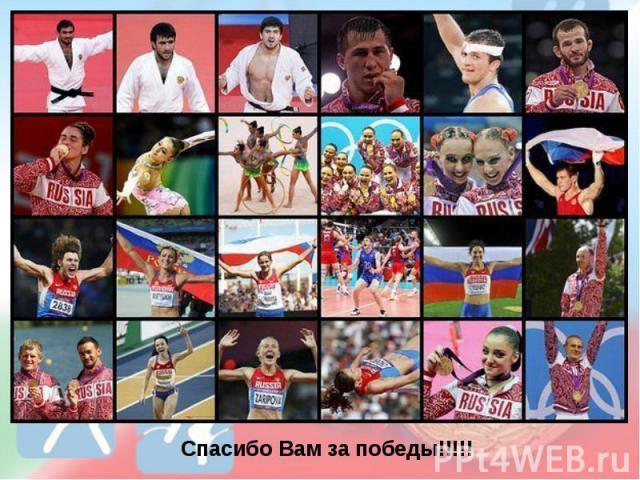 Спасибо Вам за победы!!!!!