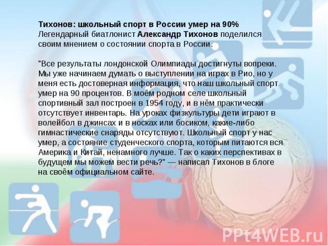 Тихонов: школьный спорт в России умер на 90%Легендарный биатлонист Александр Тихонов поделился своим мнением о состоянии спорта в России.