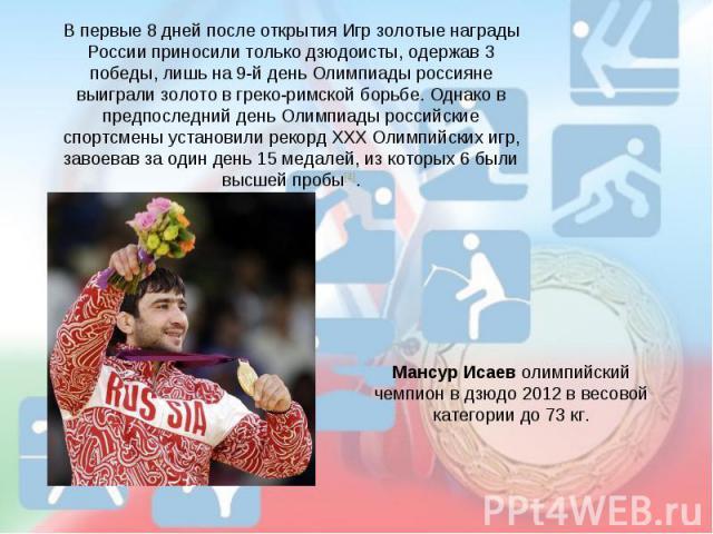 В первые 8 дней после открытия Игр золотые награды России приносили только дзюдоисты, одержав 3 победы, лишь на 9-й день Олимпиады россияне выиграли золото в греко-римской борьбе. Однако в предпоследний день Олимпиады российские спортсмены установил…
