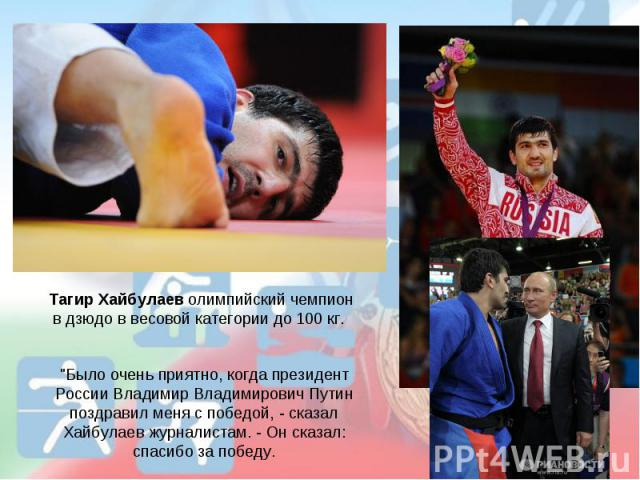 Тагир Хайбулаев олимпийский чемпион в дзюдо в весовой категории до 100 кг.