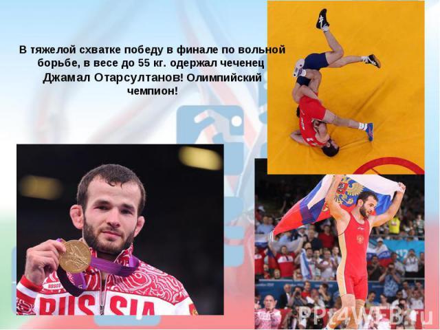 В тяжелой схватке победу в финале по вольной борьбе, в весе до 55 кг. одержал чеченец Джамал Отарсултанов! Олимпийский чемпион!