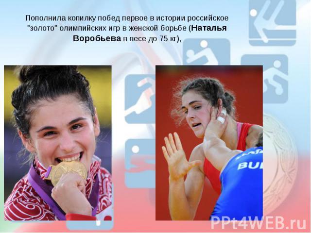Пополнила копилку побед первое в истории российское