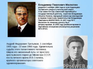 Владимир Павлович Милютин родился 5 ноября 1884 года в селе Кудинцево Льговского