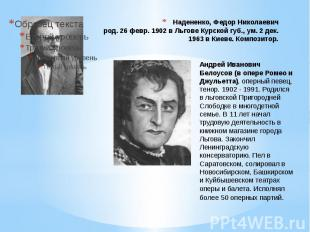 Надененко, Федор Николаевичрод. 26 февр. 1902 в Льгове Курской губ., ум. 2 дек.
