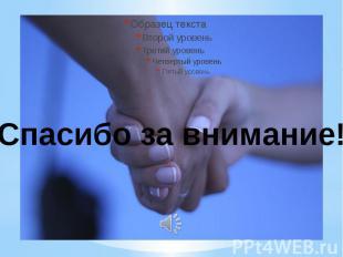 Спасибо за внимание! Данную презентацию подготовила Михайлова Светлана Александр