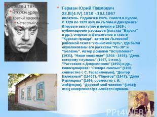 Герман Юрий Павлович 22.III(4.IV).1910 - 16.I.1967писатель. Родился в Риге. Учил