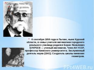 6 сентября 1859 года в Льгове, ныне Курской области, в семье учителя математики