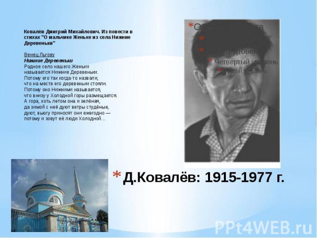 Ковалёв Дмитрий Михайлович. Из повести в стихах
