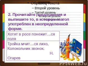 2. Прочитайте предложения и выпишите то, в котором глагол употреблен в неопредел