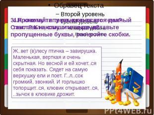 4.К какому типу речи относится данный текст? К какому стилю речи?Ж..вет (в)лесу