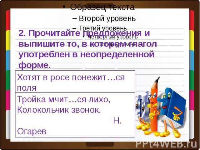 2. Прочитайте предложения и выпишите то, в котором глагол употреблен в неопределенной форме.