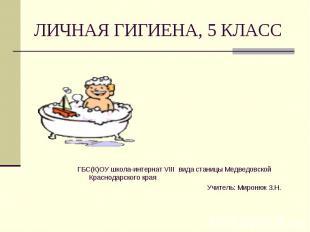 ЛИЧНАЯ ГИГИЕНА, 5 КЛАСС ГБС(К)ОУ школа-интернат VIII вида станицы Медведовской К
