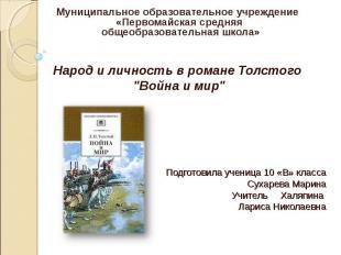 Муниципальное образовательное учреждение «Первомайская средняя общеобразовательн