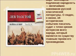 """В """"Войне и мире"""" воплощена подлинная народность — величайшее завоевание русской"""