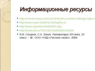 Информационные ресурсыhttp://school-essay.ru/narod-i-lichnost-v-romane-tolstogo-