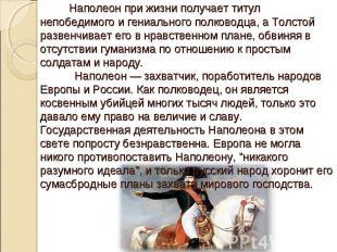 Наполеон при жизни получает титул непобедимого и гениального полководца, а Толст
