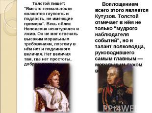 """Толстой пишет: """"Вместо гениальности являются глупость и подлость, не имеющие при"""