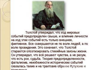 Толстой утверждал, что ход мировых событий предопределен свыше, и влияние личнос