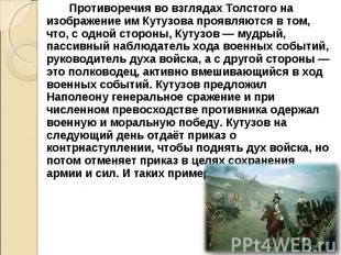 Противоречия во взглядах Толстого на изображение им Кутузова проявляются в том,