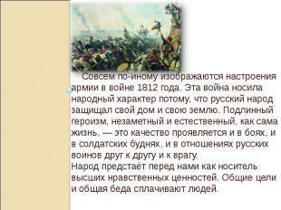 Совсем по-иному изображаются настроения армии в войне 1812 года. Эта война носил