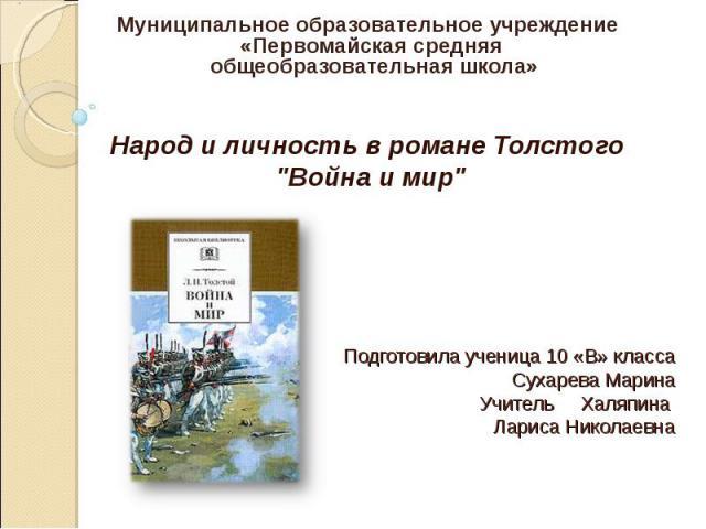 Муниципальное образовательное учреждение «Первомайская средняя общеобразовательная школа» Народ и личность в романе Толстого