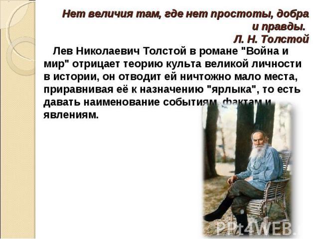 Нет величия там, где нет простоты, добра и правды. Л. Н. Толстой Лев Николаевич Толстой в романе