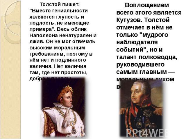 Толстой пишет: