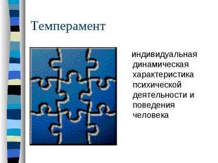Темперамент индивидуальная динамическая характеристика психической деятельности