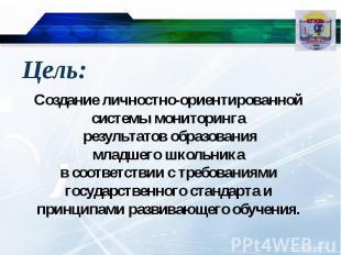 Цель:Создание личностно-ориентированной системы мониторинга результатов образова