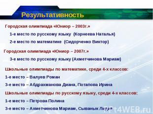 РезультативностьГородская олимпиада «Юниор – 2003г.» 1-е место по русскому языку