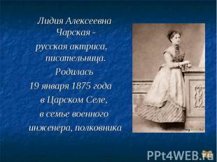 Лидия Алексеевна Чарская -русская актриса, писательница. Родилась 19 января 1875