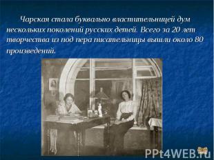 Чарская стала буквально властительницей дум нескольких поколений русских детей.
