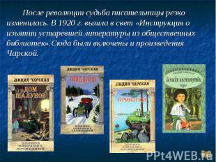 После революции судьба писательницы резко изменилась. В 1920 г. вышла в свет «Ин
