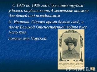 С 1925 по 1929 год с большим трудом удалось опубликовать 4 маленькие книжки для