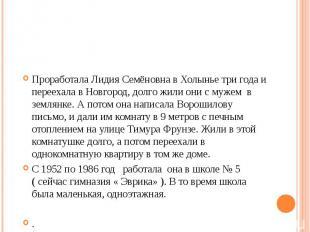 Проработала Лидия Семёновна в Холынье три года и переехала в Новгород, долго жил