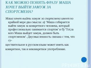 Как можно понять фразу Маша хочет выйти замуж за спортсмена?Маша хочет выйти зам