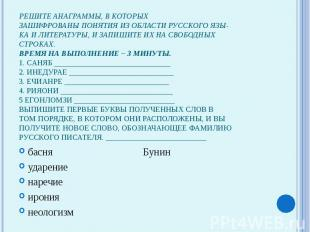 Решите анаграммы, в которыхзашифрованы понятия из области русского язы-ка и лите