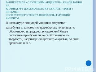 В романе И. Ильфа и Е. Петрова «Золотой теле-нок» упоминается пишущая машинка «А