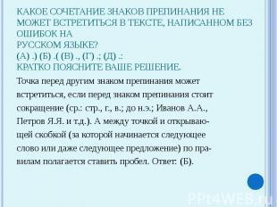 Какое сочетание знаков препинания не может встретиться в тексте, написанном без