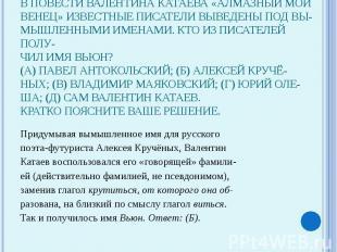 В повести Валентина Катаева «Алмазный мойвенец» известные писатели выведены под