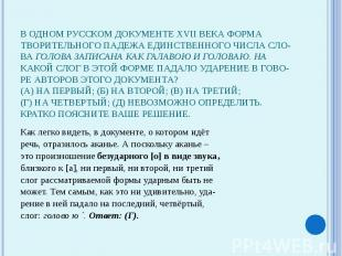 В одном русском документе XVII века форматворительного падежа единственного числ