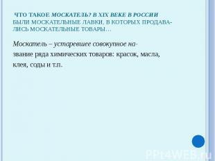 Что такое москатель? В XIX веке в Россиибыли москательные лавки, в которых прода