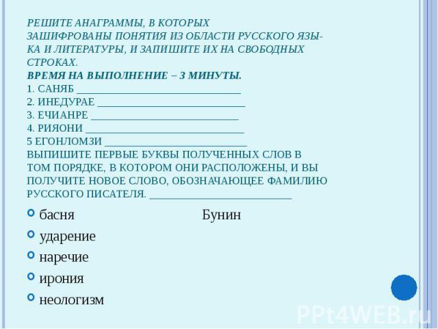 Решите анаграммы, в которыхзашифрованы понятия из области русского язы-ка и литературы, и запишите их на свободныхстроках.Время на выполнение – 3 минуты.1. САНЯБ ______________________________2. ИНЕДУРАЕ ___________________________3. ЕЧИАНРЕ _______…