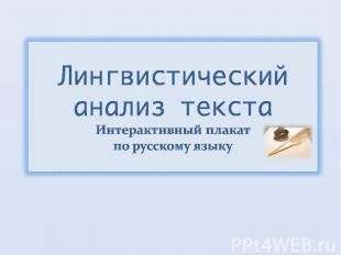 Лингвистический анализ текста