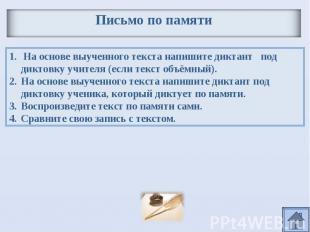 Письмо по памяти На основе выученного текста напишите диктант под диктовку учите