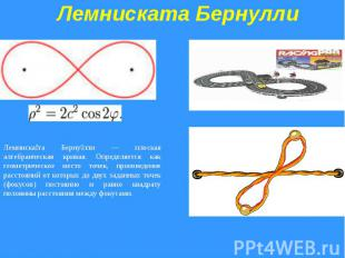 Лемниската БернуллиЛемниската Бернулли — плоская алгебраическая кривая. Определя