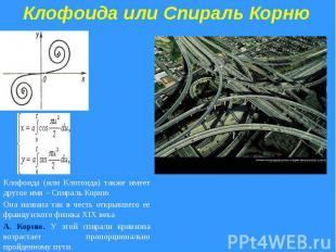 Клофоида или Спираль КорнюКлофоида (или Клотоида) также имеет другое имя – Спира