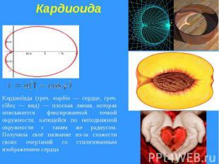 КардиоидаКардиоида (греч. καρδία — сердце, греч. εἶδος — вид) — плоская линия, к