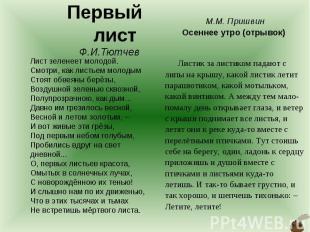 Первый лист Ф.И.Тютчев Лист зеленеет молодой.Смотри, как листьем молодымСтоят об